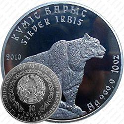 10 тенге 2010, серебряный барс (ирбис)