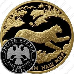 200 рублей 2011, леопард