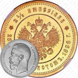 25 рублей 1896, коронация Николая II