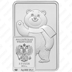 3 рубля 2012, Мишка