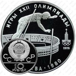 Серебряная монета 10 рублей 1978, шест