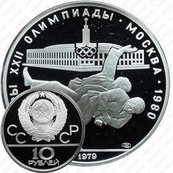 Серебряная монета 10 рублей 1979, дзюдо (ЛМД)