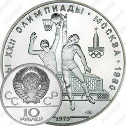 Серебряная монета 10 рублей 1979, баскетбол (ЛМД)