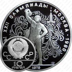 Серебряная монета 10 рублей 1979, гири (ЛМД)
