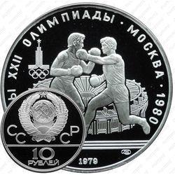 Серебряная монета 10 рублей 1979, бокс (ЛМД)