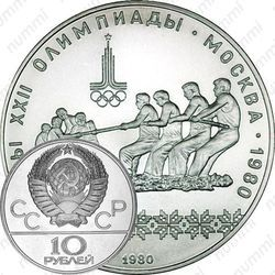 Серебряная монета 10 рублей 1980, канат (ЛМД)