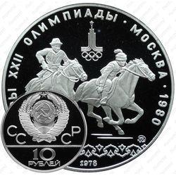 Серебряная монета 10 рублей 1978, догони девушку (ММД)