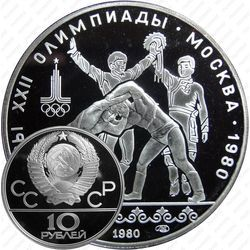 Серебряная монета 10 рублей 1980, хуреш