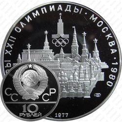 Серебряная монета 10 рублей 1977, Москва