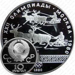 Серебряная монета 10 рублей 1980, гонки (ЛМД)