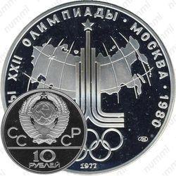 Серебряная монета 10 рублей 1977, карта (ЛМД)