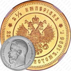 Золотая монета 25 рублей 1896, коронация Николая II