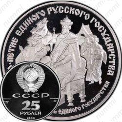 25 рублей 1989, Иван III