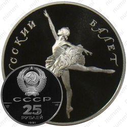 25 рублей 1991, балет (ЛМД)