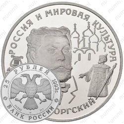 Палладиевая монета 25 рублей 1993, Мусоргский