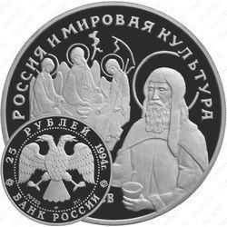 Палладиевая монета 25 рублей 1994, Рублёв