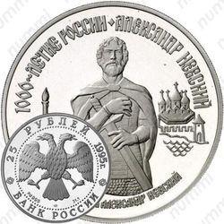 Палладиевая монета 25 рублей 1995, Невский