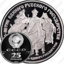 Палладиевая монета 25 рублей 1989, Иван III