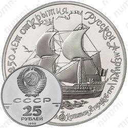 Палладиевая монета 25 рублей 1990, Святой Павел