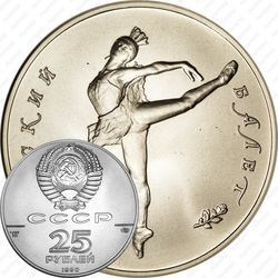 Палладиевая монета 25 рублей 1990, балет (ЛМД)