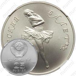 Палладиевая монета 25 рублей 1989, балет (ЛМД)