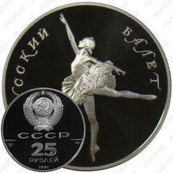 Палладиевая монета 25 рублей 1991, балет (ЛМД)