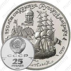 Палладиевая монета 25 рублей 1991, Ново-Архангельск