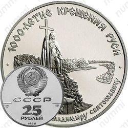 Палладиевая монета 25 рублей 1988, памятник Владимиру