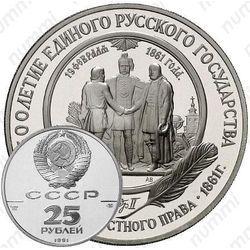 Палладиевая монета 25 рублей 1991, крепостное право