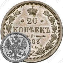 20 копеек 1883, СПБ-ДС