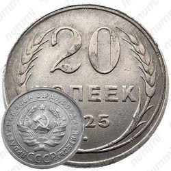 """20 копеек 1925, перепутка (аверс буквы """"СССР"""" округлые, штемпель 1.1 от одной копейки 1924 года)"""