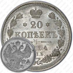 Серебряная монета 20 копеек 1914, СПБ-ВС