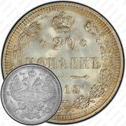 Серебряная монета 20 копеек 1915, ВС