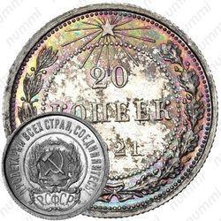 Серебряная монета 20 копеек 1921