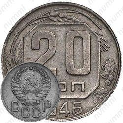 20 копеек 1946, перепутка (звезда большая, разрезная, аверс штемпель 1.2 от 3 копеек 1946 года)