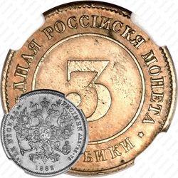 3 копейки 1882