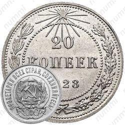 Серебряная монета 20 копеек 1923