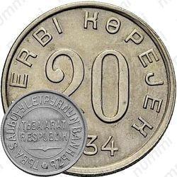 Медно-никелевая монета 20 копеек 1934, Тува