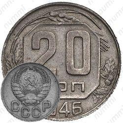 Медно-никелевая монета 20 копеек 1946, перепутка (звезда большая, разрезная, аверс штемпель 1.2 от 3 копеек 1946 года)
