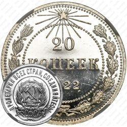 Серебряная монета 20 копеек 1922