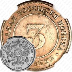 Медно-никелевая монета 3 копейки 1882
