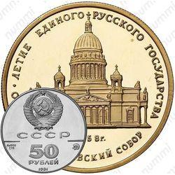 Золотая монета 50 рублей 1991, Исаакиевский собор