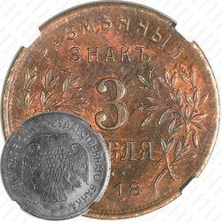 Медная монета 3 рубля 1918, Армавир (выпуск первый, большой кружок)