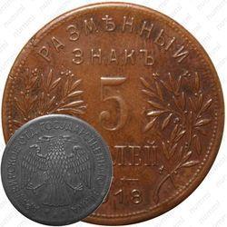 Медная монета 5 рублей 1918, Армавир (выпуск второй)