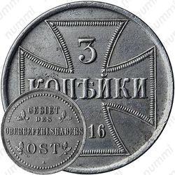 Железная монета 3 копейки 1916, германская оккупация (A)