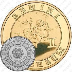 Золотая монета 10000 драмов 2009, Близнецы