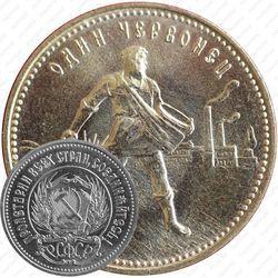Золотая монета червонец 1982, сеятель (ЛМД)