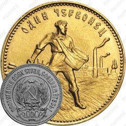 Золотая монета червонец 1982, сеятель (ММД)