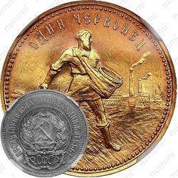 Золотая монета червонец 1923, сеятель