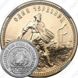 Золотая монета червонец 1981, сеятель (ЛМД)